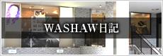 WASHAW日記